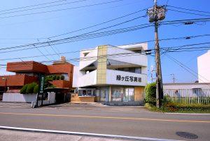 緑ケ丘写真場 椿店 写真